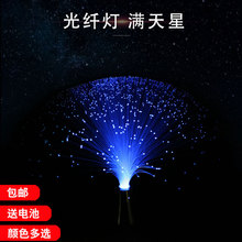 LEDpi色光纤灯满so星灯节日装饰灯浪漫星光灯光绘道具