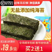 秋田满满无盐海苔零食紫菜