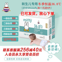 米菲3pi.8新生儿so薄透气(小)号初生0-3个月尿不湿 36片