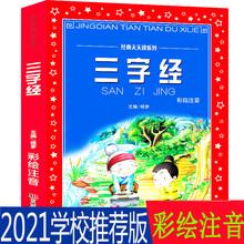2020新pi  原文完zx字彩图注拼音美绘款 带注释解释故事 1-3-6年级(小)