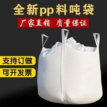 卸料吨pi预压帆布粮el吊大号包装袋袋全新定做2