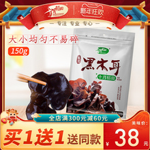 十月稻pi 东北特产el木干货无根肉厚碗耳非野生150g