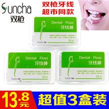 【3盒pi】双枪牙线tp形扁线易牙线家庭装安全牙签包邮