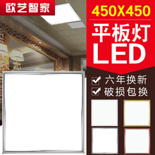 450xpi150集成tp厅天花客厅吸顶嵌入式铝扣板led平板灯45x45