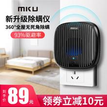 MKU超声波家pi卧室床上除tp器去螨仪器(小)型无线除蝻仪