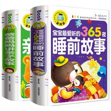 【正款pi厚共2本】ey话故事书0-3-6岁婴幼儿园宝宝睡前365夜故事书 爸爸