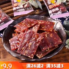 调皮姑pi独立(小)包装ey江特产猪肉铺肉类零食(小)吃猪肉干