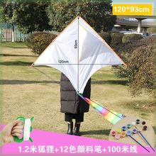 [pixel]儿童diy空白纸糊做风筝