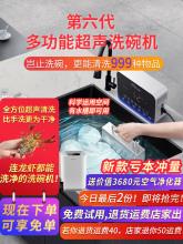 便携式pi声波水槽式el型全自动免安装独立