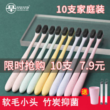 牙刷软pi(小)头家用软iu装组合装成的学生旅行套装10支