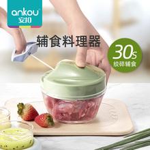 安扣婴pj辅食料理机qw切菜器家用手动绞肉机搅拌碎菜器神(小)型
