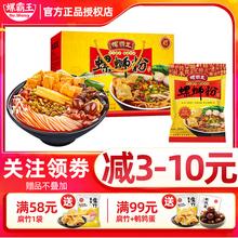 螺霸王pj丝粉广西柳qw美食特产10包礼盒装整箱螺狮粉