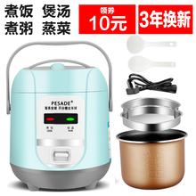半球型pj饭煲家用蒸qw电饭锅(小)型1-2的迷你多功能宿舍不粘锅