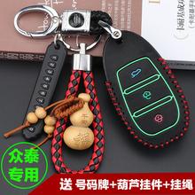 专用众泰t500钥匙套pj8018式qwcoupe运动款智能遥控汽车包扣壳7