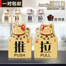 亚克力pj号推拉标志qw店招财猫推拉标识牌玻璃门推拉字标示温馨提示牌店铺办公指示