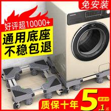 洗衣机pj座通用置物ls移动万向轮垫高海尔冰箱脚架托支架防滑