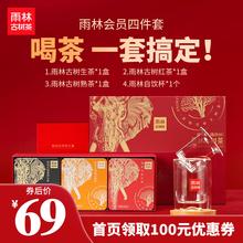 【券后pj9】雨林四nd盒装 自饮杯 生茶 熟茶 红茶 云南
