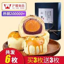 沪耀手pj60g*6sp媚娘紫薯流心榴莲味早餐零食(小)吃