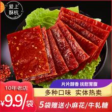 嗨二师pj靖江酱香肉sp手工切片干散装零食杭州特产充饥