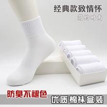 袜子女中筒纯棉男白色运动袜四pk11式防臭gu球跑步中腰棉袜