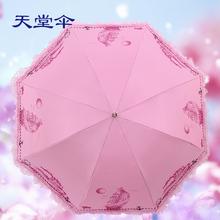 天堂伞33134pk5现代都市gu伞三折叠钢骨银胶女晴雨伞蕾丝包邮