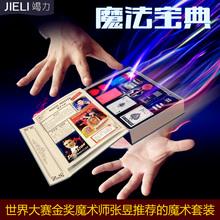 宝宝玩pk男孩生日礼sc生全套套装扑克牌礼盒魔法宝典