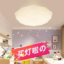钻石星pk吸顶灯LEpw变色客厅卧室灯网红抖音同式智能多种式式