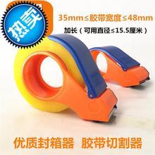 塑料封pk器 胶带切zxa长式 透明胶带机胶纸机4.8cm 打包器包