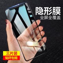 苹果XR钢化膜iphpl7nexrceiphone XR全屏全覆盖ipxr防偷窥