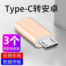 适用tplpe-c转ne接头(小)米华为坚果三星手机type-c数据线转micro安