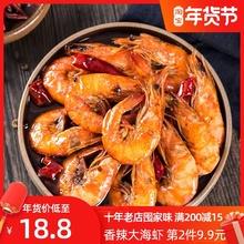 沐爸爸pl辣虾海虾下ne味虾即食虾类零食速食海鲜200克