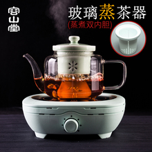 容山堂pl璃蒸茶壶花ne动蒸汽黑茶壶普洱茶具电陶炉茶炉
