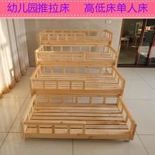 幼儿园午pl床儿童高低ne实木推拉床上下铺午休床托管班(小)床