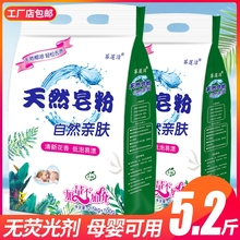 [plane]天然皂粉洗衣粉5.2斤促