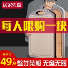 双面家pl抗菌防霉实et全竹刀板占板厨房擀面案板辅食板