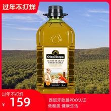西班牙pl口奥莱奥原ntO特级初榨橄榄油3L烹饪凉拌煎炸食用油