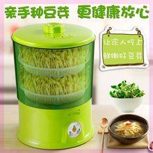 豆芽机pl用全自动智nt量发豆牙菜桶神器自制(小)型生绿豆芽罐盆