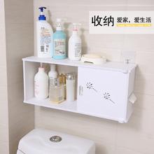 卫生间pl打孔收纳置nt妆品洗漱台马桶上壁挂浴室厕所置物用具