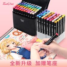 马克笔套装pl2ouchyb生40 60 80色手绘动漫绘画油性彩色双头水彩笔3