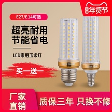 巨祥LplD蜡烛灯泡yb(小)螺口E27玉米灯球泡光源家用三色变光节能灯