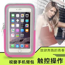 跑步手pl臂包男女运yb手机臂套臂袋适用苹果8XOPPO通用手包