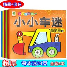 幼宝宝pl汽车车迷画yf宝交通工具简笔画涂色填色本绘画涂鸦书