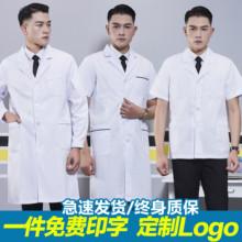 南丁格pl医生服短式yg身白大褂短袖长袖冬装口腔实验工作服厚