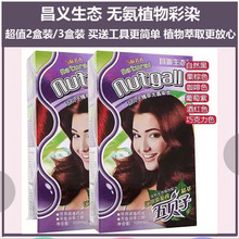 昌义生pl纯五贝子植dc无刺激染发膏黑色不伤发流行色