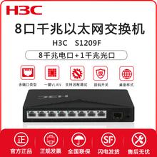 H3Cpl三 S12as 8口千兆电+1口千兆光非网管企业级网络监控网络监控分线