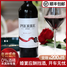 无醇红pl法国原瓶原as脱醇甜红葡萄酒无酒精0度婚宴挡酒干红