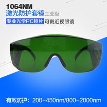 激光防护眼镜1064nm金属E光OPT美容仪405nm紫光镭雕护目镜