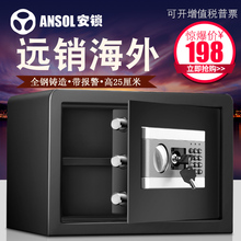 安锁保pl箱家用(小)型fc 超(小) 电子保险柜 办公25cm 密码 文件柜