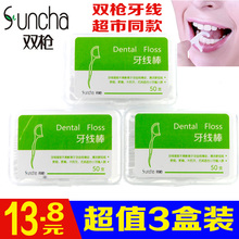 【3盒pl】双枪牙线ld形扁线易牙线家庭装安全牙签包邮