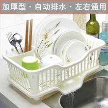 日式加pl塑料厨房家ld碟盘子餐具沥水收纳篮水槽边滴水晾碗架